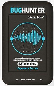 """Подавитель микрофонов шпионских устройств """"BugHunter DAudio bda-1"""""""
